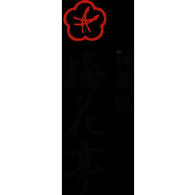 神楽坂 梅花亭